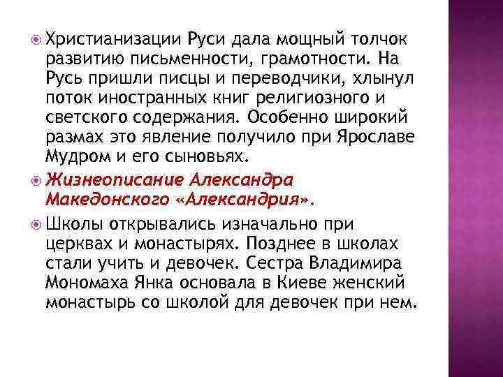 Христианизации Руси дала мощный толчок развитию письменности, грамотности. На Русь пришли писцы и