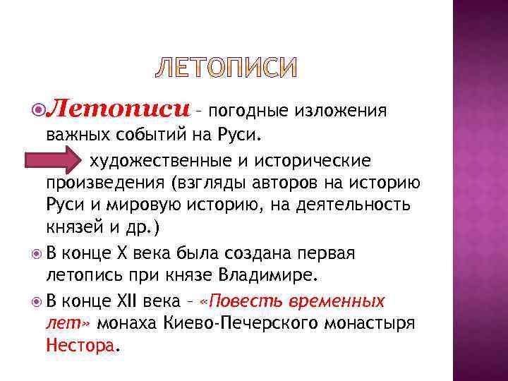 Летописи – погодные изложения важных событий на Руси. художественные и исторические произведения (взгляды