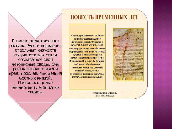 По мере политического распада Руси и появления отдельных княжеств государств там стали создаваться свои