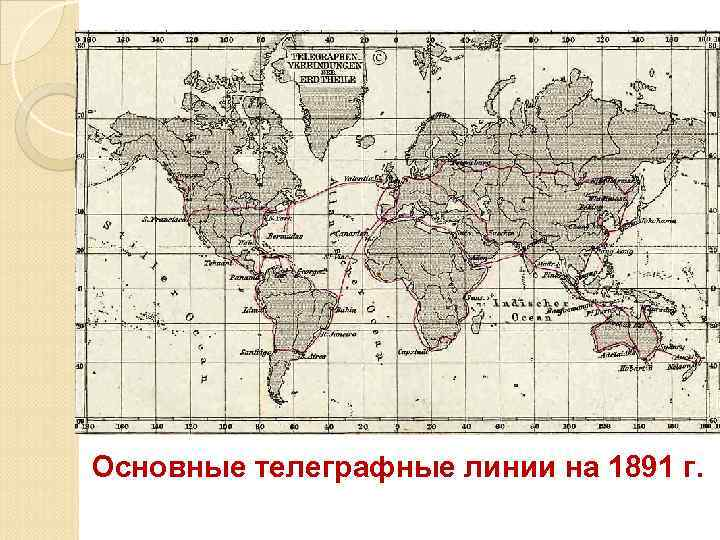 Основные телеграфные линии на 1891 г.