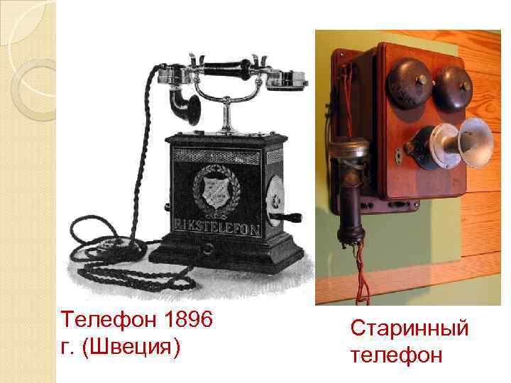 Старинный телефон Телефон 1896 г. (Швеция) Старинный телефон