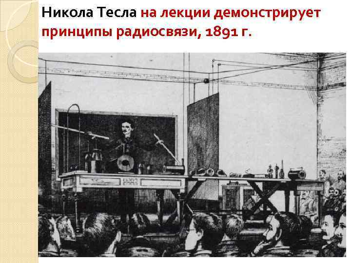 Никола Тесла на лекции демонстрирует принципы радиосвязи, 1891 г.