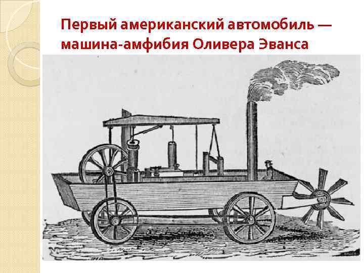 Первый американский автомобиль — машина-амфибия Оливера Эванса