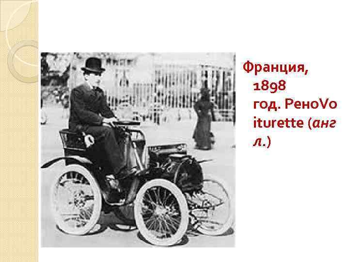 Франция, 1898 год. Рено. Vo iturette (анг л. )