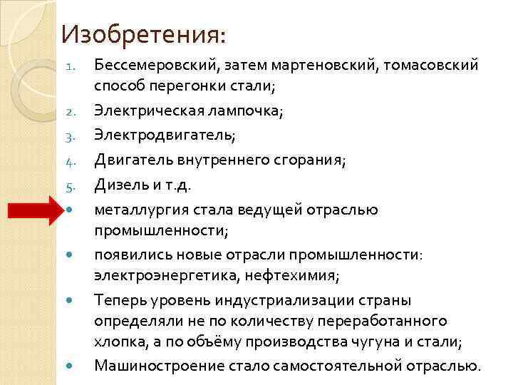 Изобретения: 1. 2. 3. 4. 5. Бессемеровский, затем мартеновский, томасовский способ перегонки стали; Электрическая
