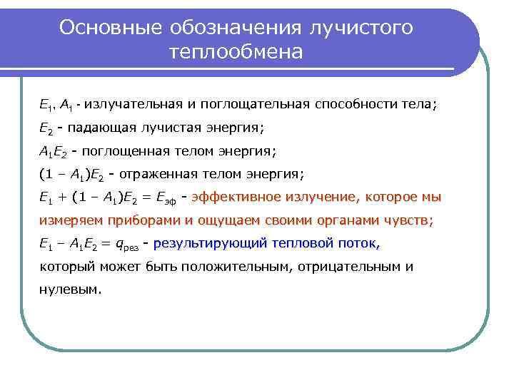 Основные обозначения лучистого теплообмена E 1, A 1 - излучательная и поглощательная способности тела;