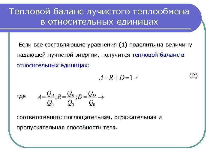 Тепловой баланс лучистого теплообмена в относительных единицах Если все составляющие уравнения (1) поделить на