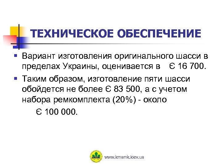 ТЕХНИЧЕСКОЕ ОБЕСПЕЧЕНИЕ § Вариант изготовления оригинального шасси в пределах Украины, оценивается в Є 16