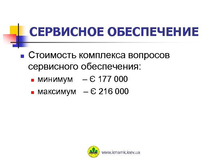СЕРВИСНОЕ ОБЕСПЕЧЕНИЕ n Стоимость комплекса вопросов сервисного обеспечения: n n минимум – Є 177