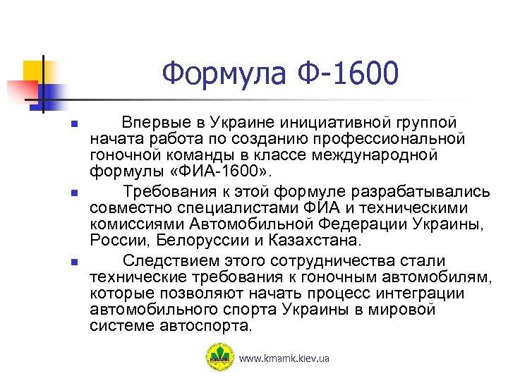 Формула Ф-1600 n n n Впервые в Украине инициативной группой начата работа по созданию
