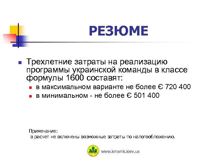РЕЗЮМЕ n Трехлетние затраты на реализацию программы украинской команды в классе формулы 1600 составят: