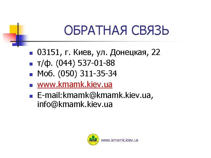 ОБРАТНАЯ СВЯЗЬ n n n 03151, г. Киев, ул. Донецкая, 22 т/ф. (044) 537