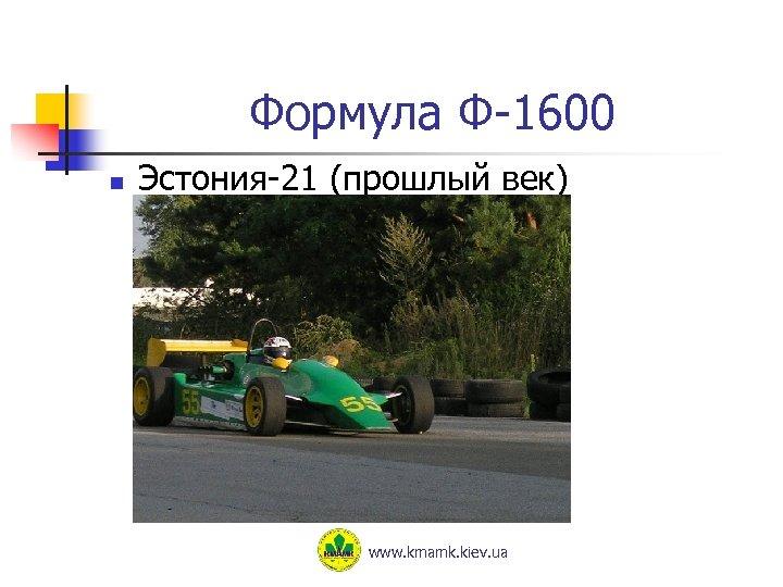 Формула Ф-1600 n Эстония-21 (прошлый век) www. kmamk. kiev. ua