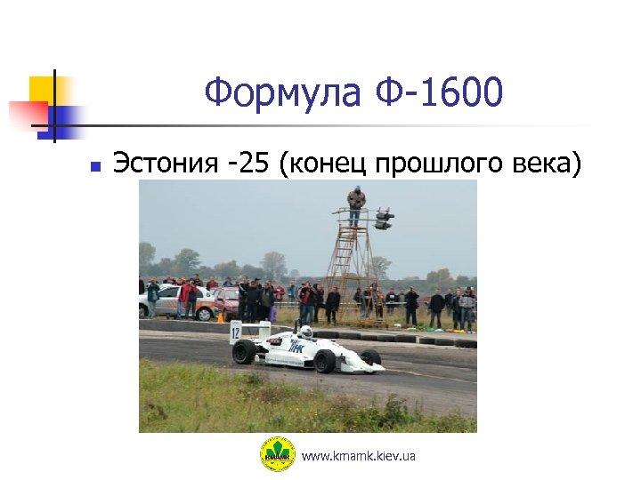 Формула Ф-1600 n Эстония -25 (конец прошлого века) www. kmamk. kiev. ua