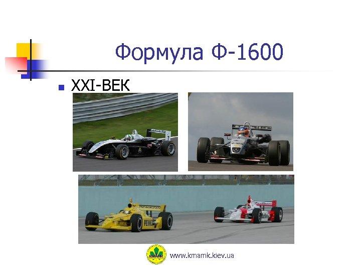 Формула Ф-1600 n XXI-ВЕК www. kmamk. kiev. ua