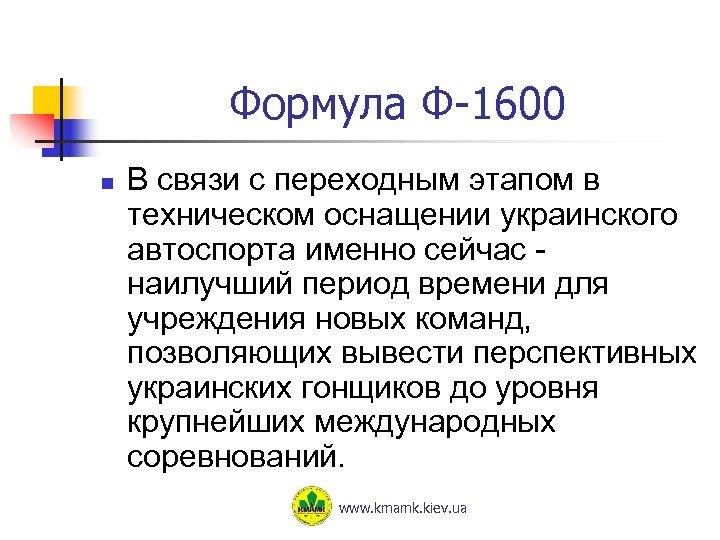 Формула Ф-1600 n В связи с переходным этапом в техническом оснащении украинского автоспорта именно