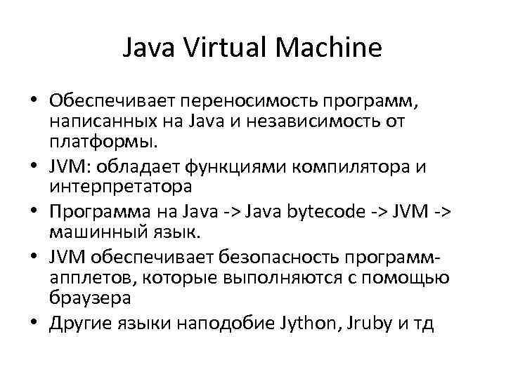 java language Java is a general-purpose computer-programming language that is concurrent, class-based, object-oriented, and specifically designed to have as few implementation dependencies as possible.