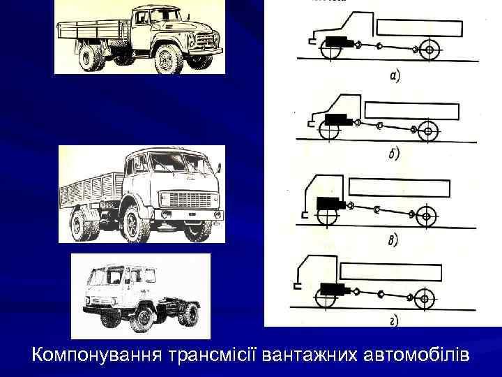 Компонування трансмісії вантажних автомобілів