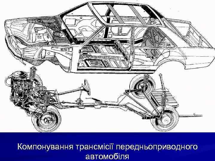 Компонування трансмісії передньоприводного автомобіля