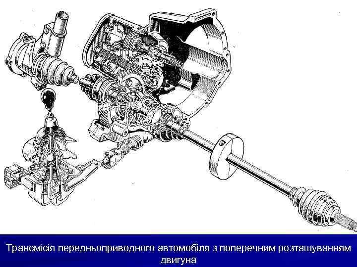 Трансмісія передньоприводного автомобіля з поперечним розташуванням двигуна