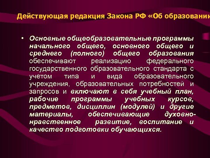 Действующая редакция Закона РФ «Об образовании • Основные общеобразовательные программы начального общего, основного общего