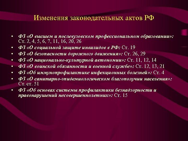 Изменения законодательных актов РФ • ФЗ «О высшем и послевузовском профессиональном образовании» : Ст.