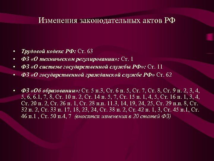 Изменения законодательных актов РФ • • Трудовой кодекс РФ: Ст. 63 ФЗ «О техническом