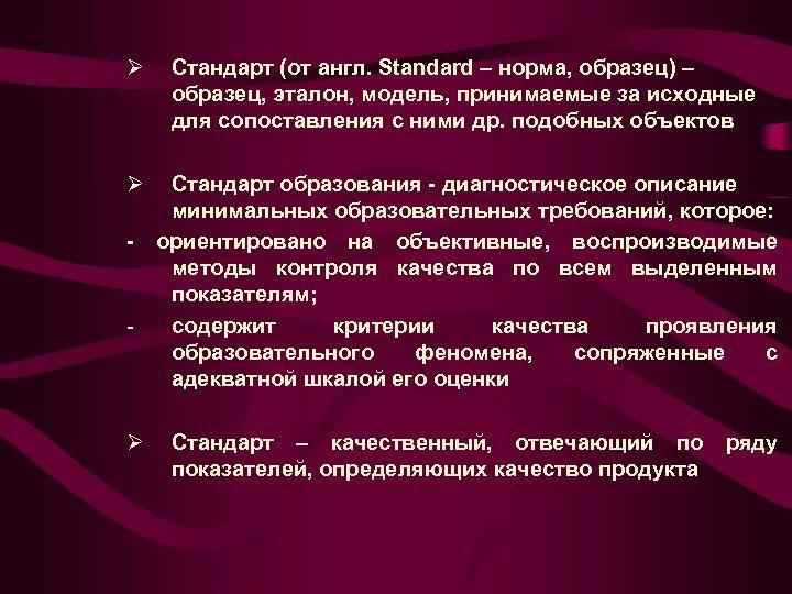 Ø Стандарт (от англ. Standard – норма, образец) – образец, эталон, модель, принимаемые за