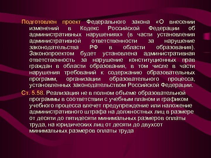 Подготовлен проект Федерального закона «О внесении изменений в Кодекс Российской Федерации об административных нарушениях»