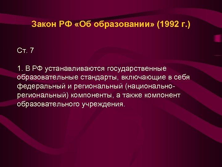 Закон РФ «Об образовании» (1992 г. ) Ст. 7 1. В РФ устанавливаются государственные
