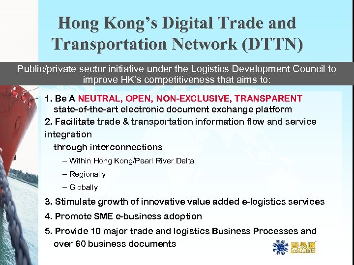 Hong Kong's Digital Trade and Transportation Network (DTTN) Public/private sector initiative under the Logistics