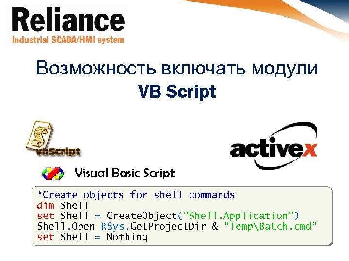 Возможность включать модули VB Script Visual Basic Script 'Create objects for shell commands dim