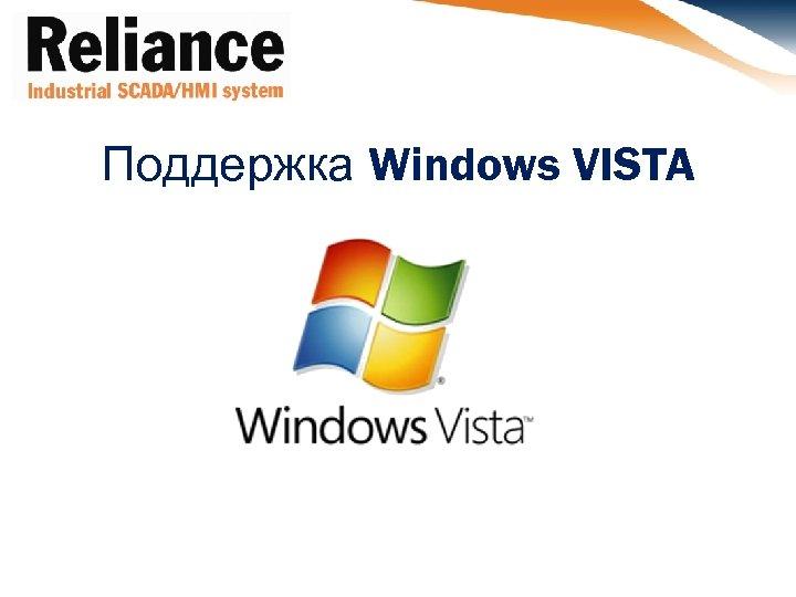 Поддержка Windows VISTA