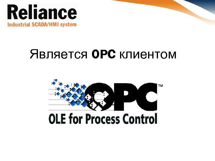 Является OPC клиентом