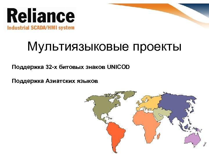 Мультиязыковые проекты Поддержка 32 -х битовых знаков UNICOD Поддержка Азиатских языков