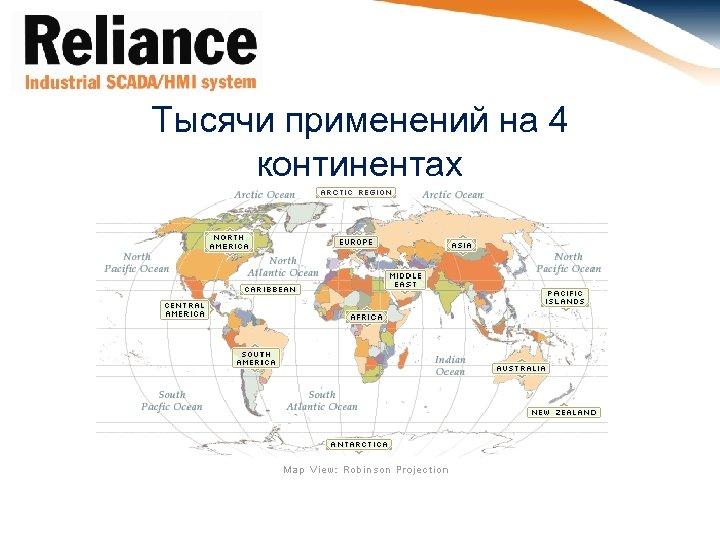 Тысячи применений на 4 континентах