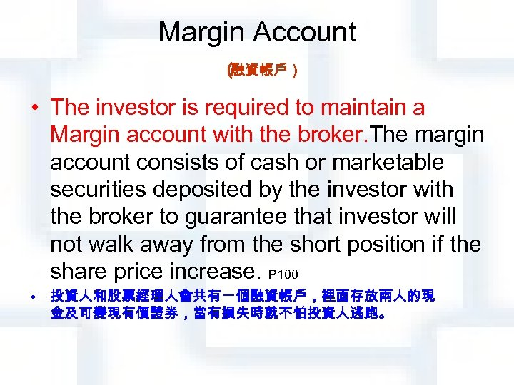 Margin Account ( 融資帳戶) • The investor is required to maintain a Margin account