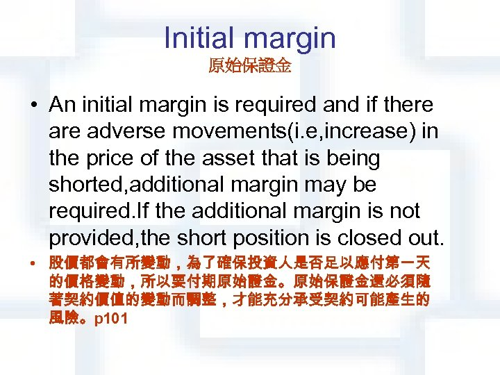 Initial margin 原始保證金 • An initial margin is required and if there adverse movements(i.