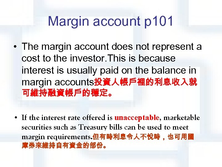 Margin account p 101 • The margin account does not represent a cost to