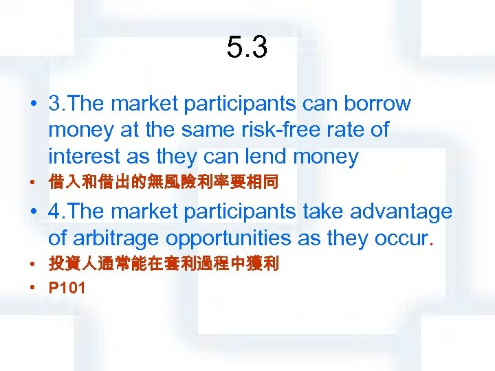 5. 3 • 3. The market participants can borrow money at the same risk-free