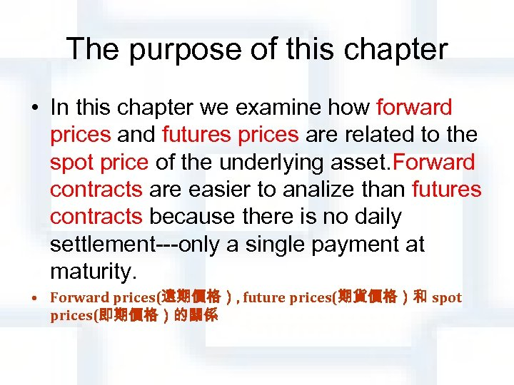 The purpose of this chapter • In this chapter we examine how forward prices
