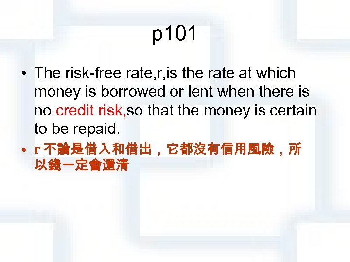 p 101 • The risk-free rate, r, is the rate at which money is