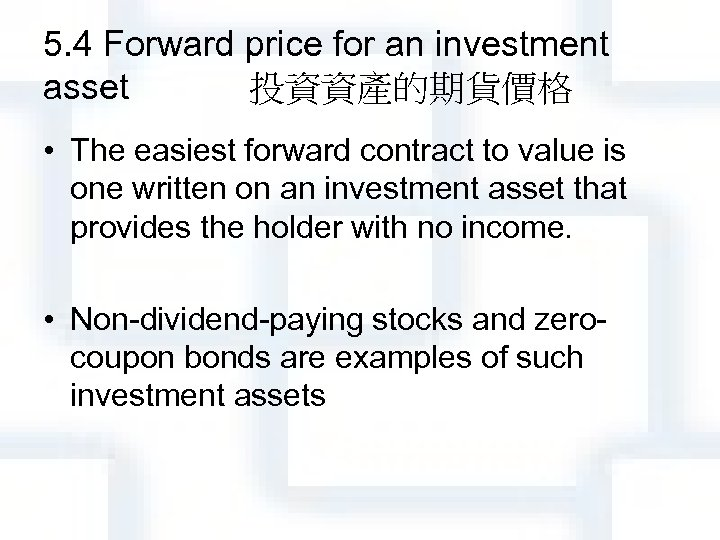5. 4 Forward price for an investment asset 投資資產的期貨價格 • The easiest forward contract