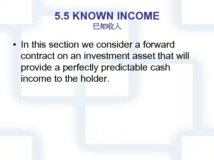5. 5 KNOWN INCOME 已知收入 • In this section we consider a forward contract