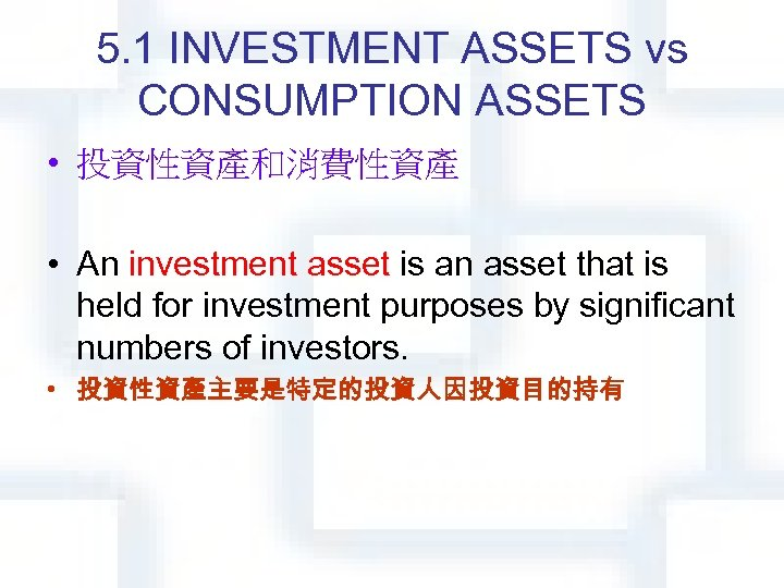 5. 1 INVESTMENT ASSETS vs CONSUMPTION ASSETS • 投資性資產和消費性資產 • An investment asset is