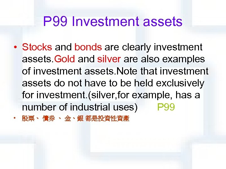 P 99 Investment assets • Stocks and bonds are clearly investment assets. Gold and