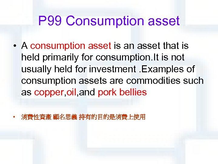 P 99 Consumption asset • A consumption asset is an asset that is held