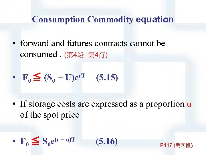 Consumption Commodity equation • forward and futures contracts cannot be consumed. (第 4段 第