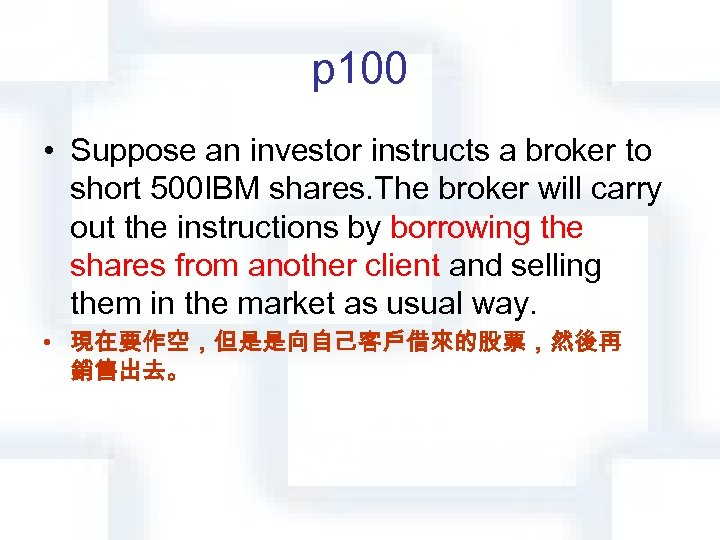 p 100 • Suppose an investor instructs a broker to short 500 IBM shares.