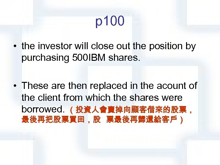 p 100 • the investor will close out the position by purchasing 500 IBM